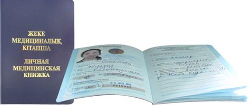 Оформить медицинскую книжку в Краснозаводске за 1 день
