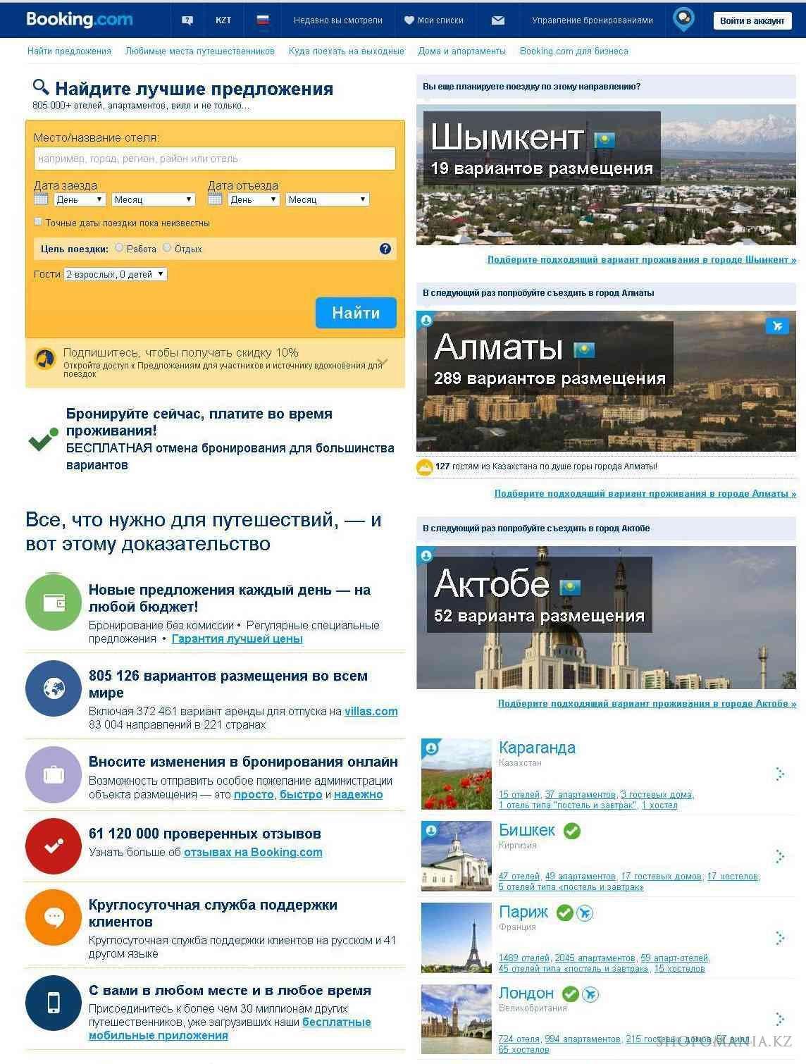 Турция самостоятельно забронировать отель стоимость билетов на самолет омск москва