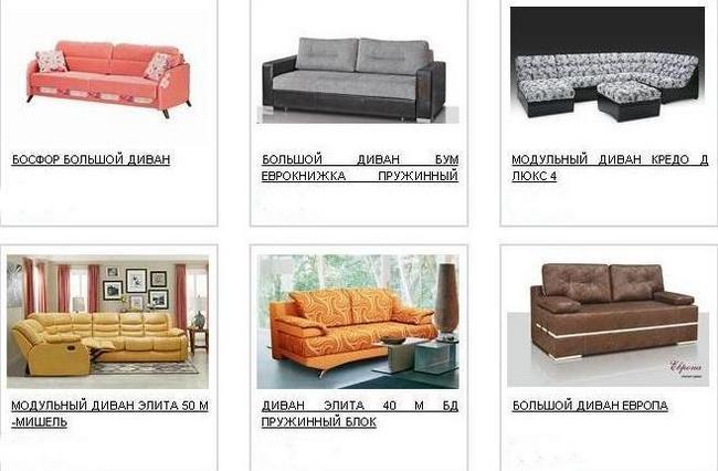 мягкая мебель в астане фото цены