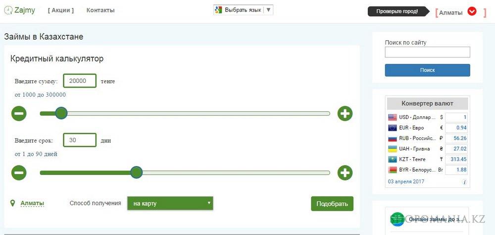 Онлайн займы в Казахстане, Выбор онлайн кредита, Акции! Сервис по ...