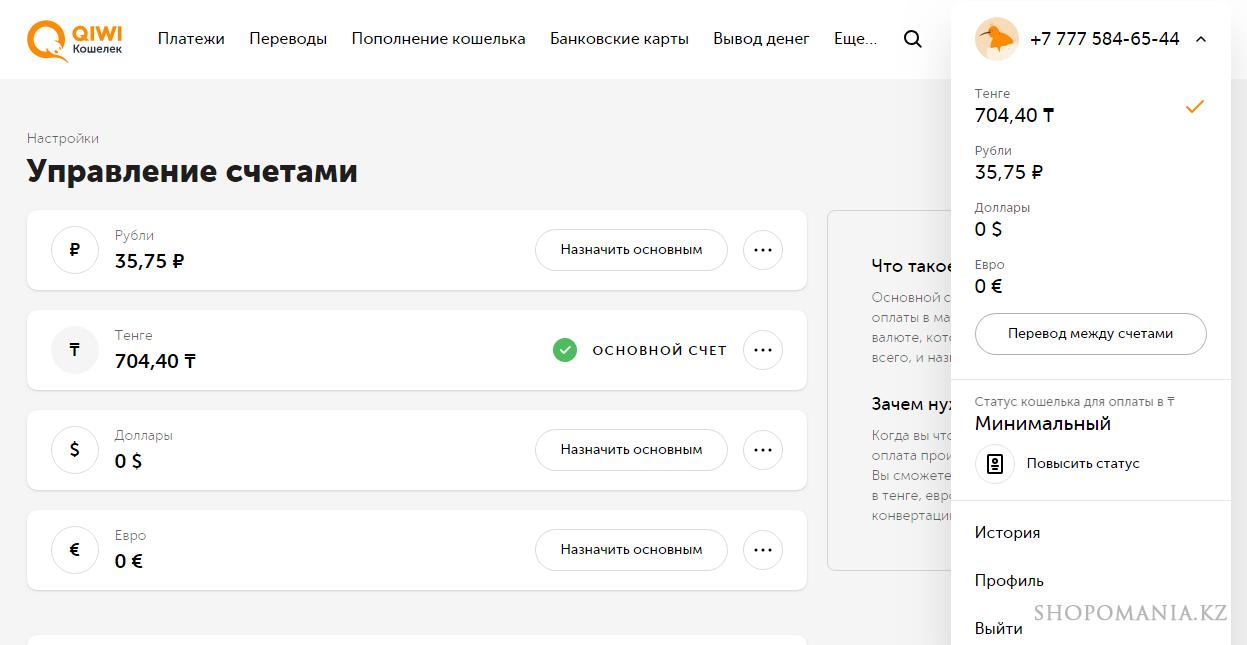 Обмен Webmoney WMR на QIWI - monitorwmru