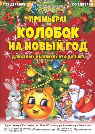 Новогодние елки для детей в Алматы 2019